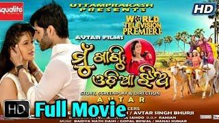 Mu Khanti Odia Jhia Odia Full Movie ||Sarthak TV ||Mu Khanti Odia Jhia Full Movie