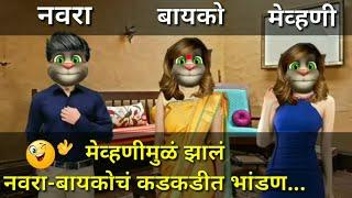 जीजा आणि मेव्हणीचे Comedy Ukhane  | Marathi Comedy Ukhane Video - Talking Tom Marathi