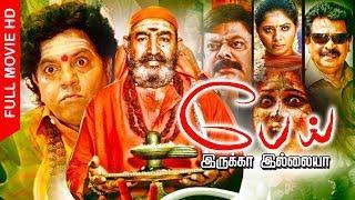 Tamil New Comedy Thriller Full Movie    Pei Irukka Illaya [ HD ]   Tamil Latest Super Hit Movie 2018