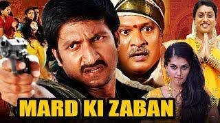 Mard Ki Zaban (Mogudu) Hindi Dubbed Full Movie | Gopichand, Taapsee Pannu, Shraddha Das