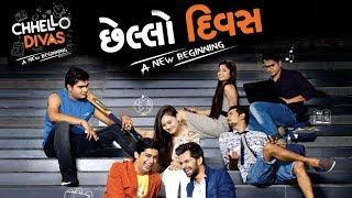 CHHELLO DIVAS with Eng Subtitles - Superhit Urban Gujarati Movie Full 2017 - A New Beginning