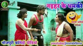 || COMEDY VIDEO || नइहर के धमकी , Naihar ke Dhamki , भोजपुरी कॉमेडी वीडियो , JMMB Films