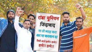 Randa Union Haryana || Haryanvi Comedy || Swadu Staff Films