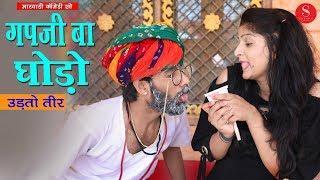 गपजी बा ने लिया उड़ता तीर | Gapji Ba Comedy - Gapji Ba Ghodo जरूर देखे इस वीडियो को