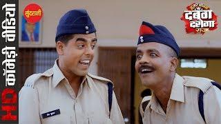 Best Comedy Of Anuj Sharma    Dabang Daroga    Superhit Chhattisgarhi Movie Clip - 2018