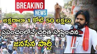 Janasena Party Created All time Historical Record || SM TV