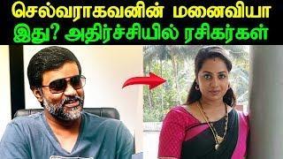 செல்வராகவனின் மனைவியா இது? அதிர்ச்சியில் ரசிகர்கள் | Tamil Cinema News | Kollywood News