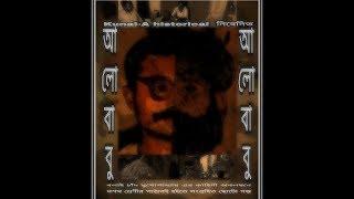 ALOBABU - a short film by KUNAL -A- HISTORICAL 2018
