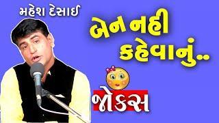new comedy video in gujarati - Ben nahi kevanu - mahesh desai jokes