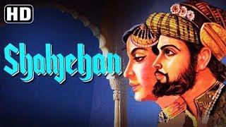 #शाहजहां #Shahjehan  |  K L Sehgal | Classic Bollywood Historical Romance