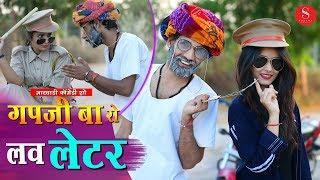 Gapji Ba Ro Love Letter | Gapji Ba Comedy | Mahendra Singh | गपजीबा रो लव लेटर | Surana Film Studio