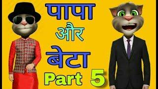talking tom baap beta funny comedy part 5 -Talking tom hindi