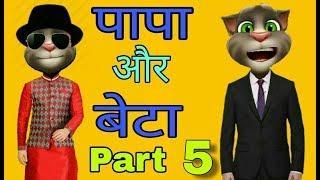 talking tom baap beta funny comedy part 5 -Talking tom hindi