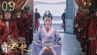 [Web Series] The Ugly Queen 09 Eng Sub 齐丑无艳 | Chinese Warring States History, Comedy Romance, 1080P