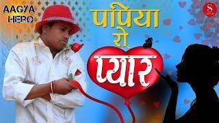 Rajasthani Comedy - पपिया रो प्यार | Pankaj Sharma New Comedy Papiye Ro Pyar | राजस्थानी कॉमेडी |SFS