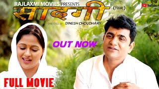 SAADGI सादगी | Full movie 2019 | Uttar Kumar | Kavita Joshi | Dinesh choudhary | Rajlaxmi movies