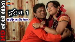 Comedy Scene || Turi No. 1 || Superhit Chhattisgarhi Movie Clip - 2018