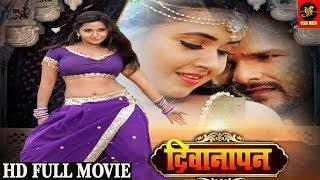 Deewanapan | Superhit Full Bhojpuri Movie | Khesari Lal Yadav, Kajal Raghwani |Super HIT FILM 2018