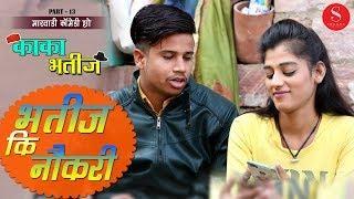 Bhatij Ki Naukri - Pankaj Sharma | Rajasthani Comedy | Kaka Bhatij Comedy Show | Surana Film Studio