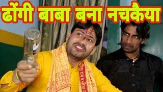 Dhongi Baba Bana Nachaiya Comedy Movie Full HD aarzoo ali entertainment
