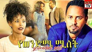 የወንድሜ ሚስት - Ethiopian movie 2018 latest full film Amharic film set enna america