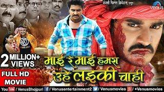 Mai Re Mai | Pradeep Pandey (Chintu),Preeti Dhyani | FULL Action Movie | New Superhit Bhojpuri Movie