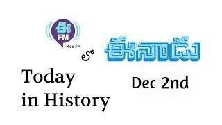 Today in History | Dec 2nd | EENADU | EFM lo EENADU   | ఈనాడు వారి ఈ ఎఫ్ ఎం | EFM