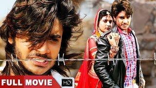 नई रिलीज़ भोजपुरी मूवी 2018 | Pradeep Pandey (Chintu) | Bhojpuri Full Movie 2018 | Bhojpuri Film