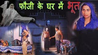 फौजी ने की भूत की पिटाई | फौजण बेहोश | Bhoot Ki Pitai | Haryanvi Comedy 2018 | Pannu Films Comedy