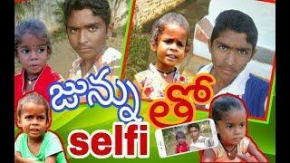 ????Junnu తో selfi ???????? జున్ను తో సెల్ఫీ funny short film //comedy Junnu Telugu