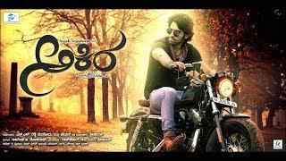 Akira Kannada HD Full Movie 2016 | Anish tejeshwar, Aditi rao, Krishi thapanda, Rangayana raghu