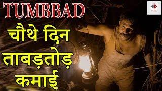 Tumbbad Box Office Collection | 4th Day Box Office Collection | Sohum Shah