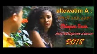 altewatim A : አማርኛ አዲስ ፊልም  Ethiopian Movie 2018 best ethiopian drama 2018