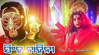 Singha Bahini - ODIA FULL FILM | Mihir, Jyoti, Anusree & Raimohan | Sidharth TV