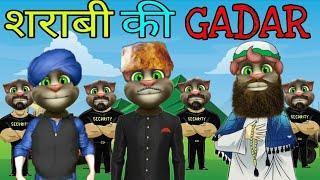 शराबी की ग़दर ! Billi ki Comedy ! Gadar Movie Talking Tom Version ! Cat comedy |