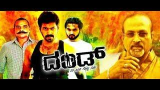 Dhand | Tulu Full Movie|