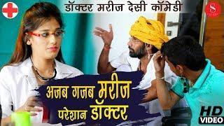 Doctor Patient Comedy | डॉक्टर टनाटन और पागल मरीज़ मारवाड़ी कॉमेडी | Funny Comedy - Priya Gupta