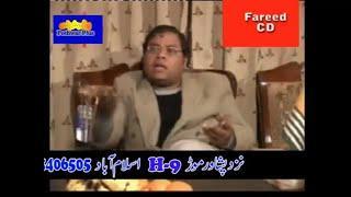 Pothwari drama | Shahid Bhola | Pothwari Films | Comedy Clips