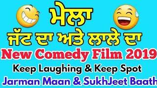 MELA | Jatt Vs Lala | New Punjabi Comedy 2019 | Short Film | Jarman Maan- Sukhjeet Baath