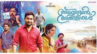 Aravindante Athidhikal New Malayalam Full Movie 2018 | Vineeth sreenivasan | Aju varghese | Nikhila