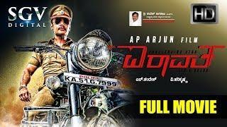 Mr. Airaavatha kannada new Movie 2018 Kannada Full Movie | Darshan Hit Movies | Kannada New Movies