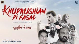 Khudkushian Di Fasal |  ਖ਼ੁਦਕੁਸ਼ੀਆਂ ਦੀ ਫ਼ਸਲ | Folk Film Studio | Full Punjabi Movie 2018