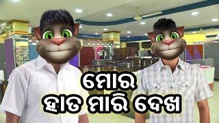 Dukandaar Grahak Talking Tom Comedy || Part_1 || Odia Talking Tom Video