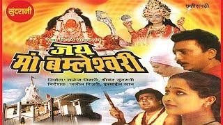 Jai Maa Bamleshvari - जय माँ बमलेश्वरी || सुपरहिट छत्तीसगढ़ी फिल्म || Full Movie - 2019