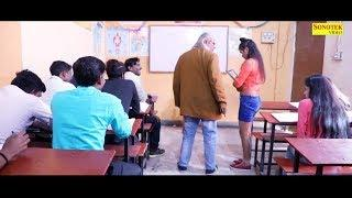 Student Vs Teacher | बिहार की School Life | Sharvan Kumar Gupta | Short Film | Bhojpuri Comedy 2019