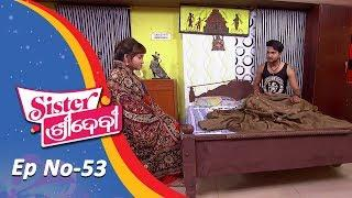 Sister Sridevi | Full Ep 53 | 30th Nov 2018 | Odia Comedy Serial - Tarang TV