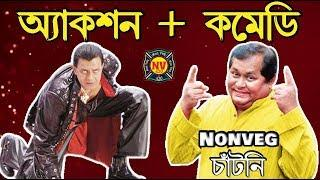WTF Bengali Movies Screen||Bengali movies action & comedy||Part-02