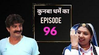 Episode 96 baby # KUNBA DHARME KA # Mukesh Dahiya # Superhit Comedy # DAHIYA FILMS