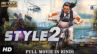 Style 2 (2018) New Released Full Hindi Dubbed Movie | Full Hindi Movies 2018 | South Movie 2018