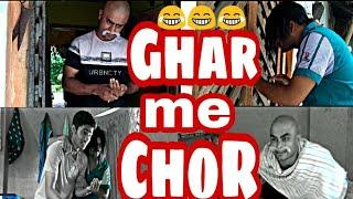 Best Comedy video 2018 | GHAR me ChOR - Vikram Bagri Vines | desi comedy video | unlimited FUN 2018